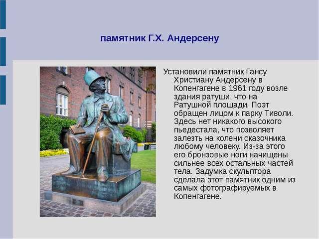 памятник Г.Х. Андерсену Установили памятник Гансу Христиану Андерсену в Копен...