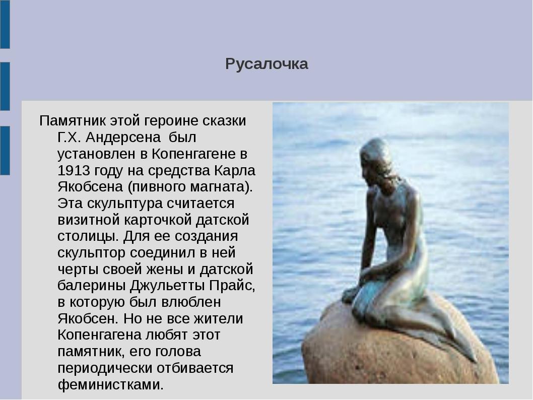Русалочка Памятник этой героине сказки Г.Х. Андерсена был установлен в Копенг...