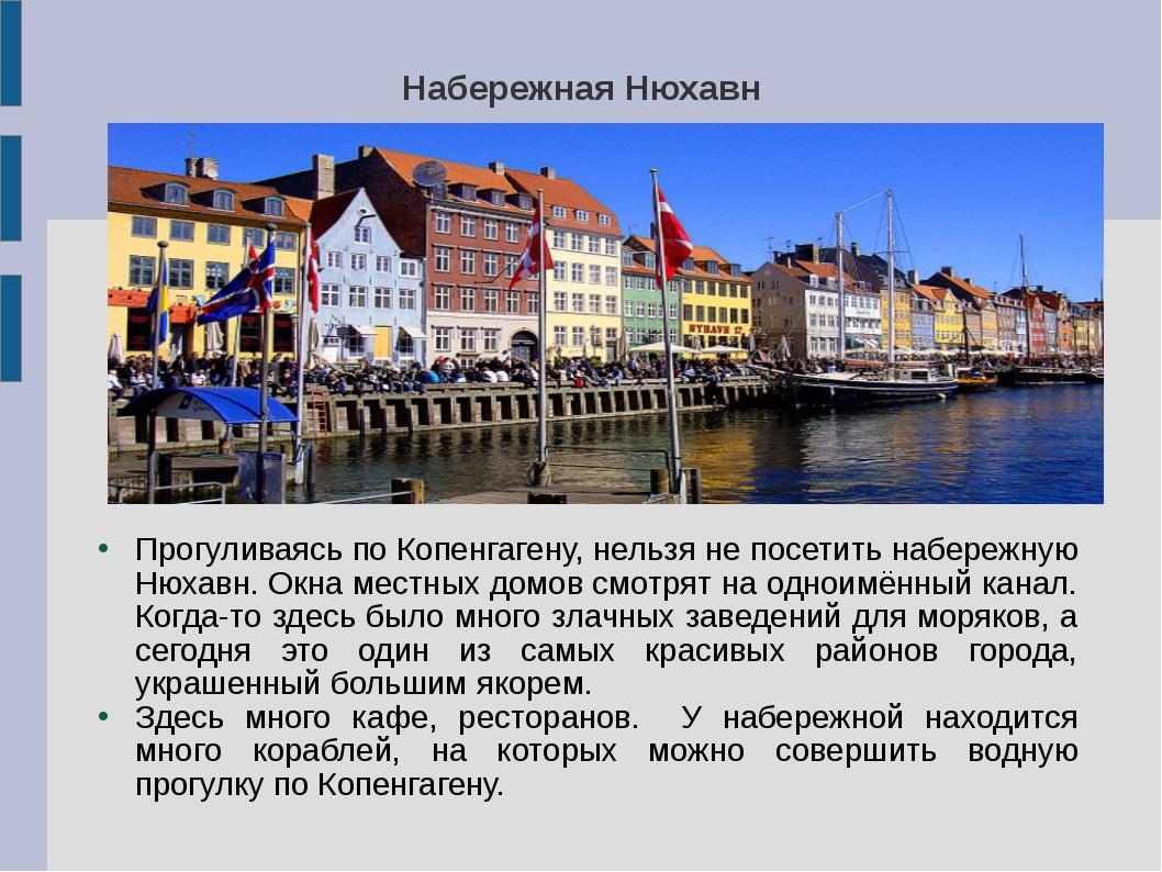 Набережная Нюхавн Прогуливаясь по Копенгагену, нельзя не посетить набережную...