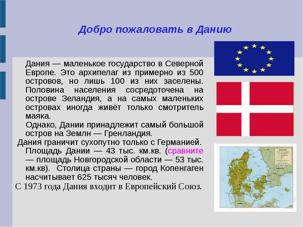Добро пожаловать в Данию  Дания — маленькое государство в Северной Европе....