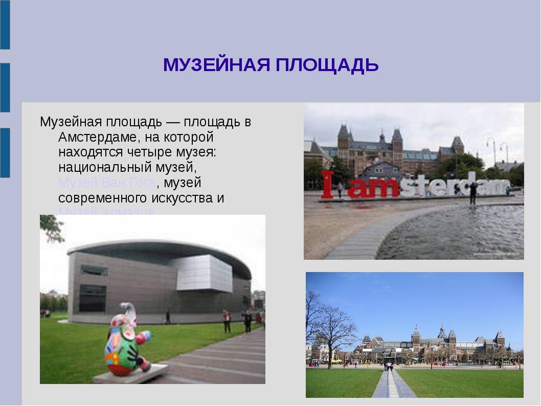 МУЗЕЙНАЯ ПЛОЩАДЬ Музейная площадь — площадь в Амстердаме, на которой находятс...