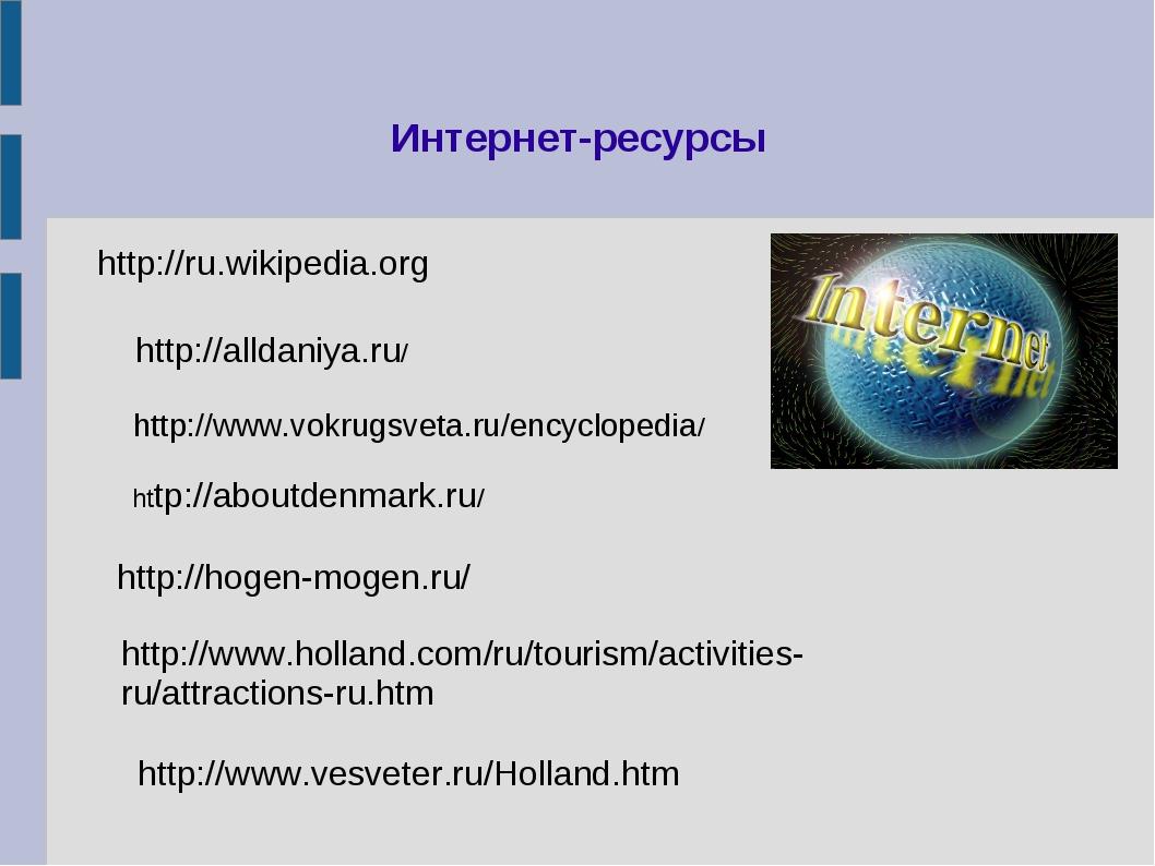 Интернет-ресурсы http://ru.wikipedia.org http://alldaniya.ru/ http://www.vokr...