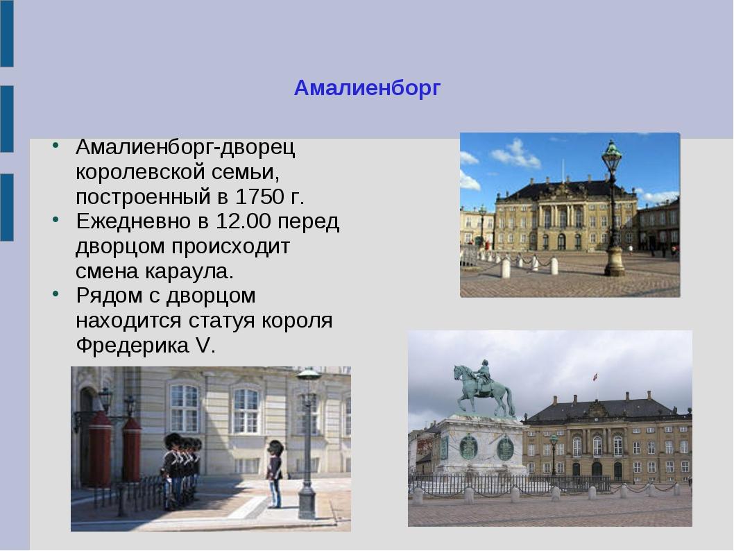 Амалиенборг Амалиенборг-дворец королевской семьи, построенный в 1750 г. Ежедн...