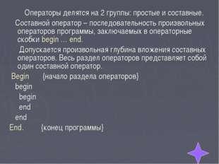 Операторы делятся на 2 группы: простые и составные. Составной оператор – пос