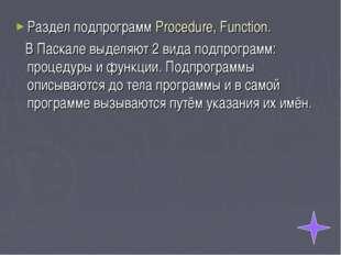 Раздел подпрограмм Procedure, Function. В Паскале выделяют 2 вида подпрограмм