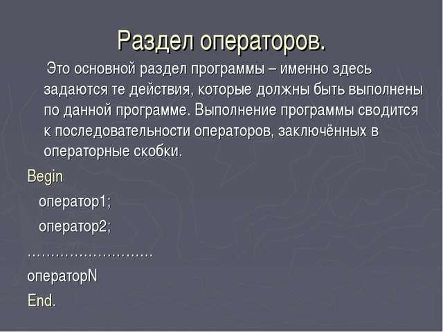 Раздел операторов. Это основной раздел программы – именно здесь задаются те д...