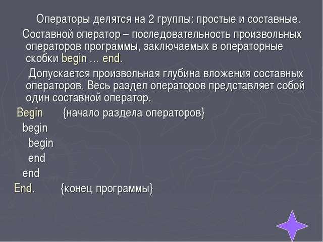 Операторы делятся на 2 группы: простые и составные. Составной оператор – пос...