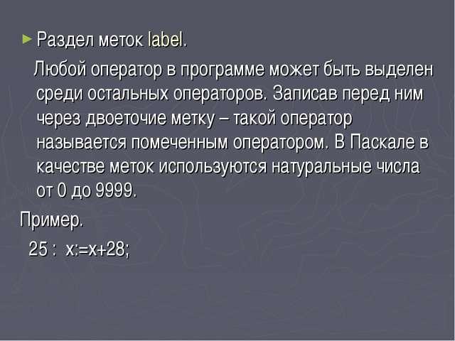 Раздел меток label. Любой оператор в программе может быть выделен среди остал...