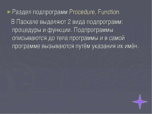Раздел подпрограмм Procedure, Function. В Паскале выделяют 2 вида подпрограмм...