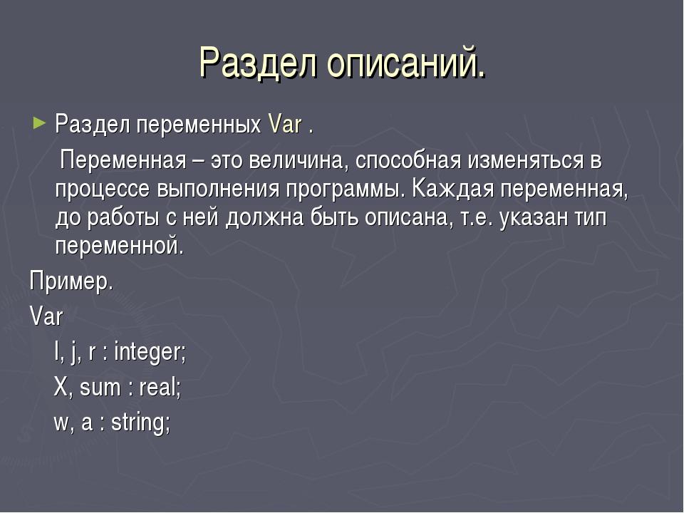 Раздел описаний. Раздел переменных Var . Переменная – это величина, способная...