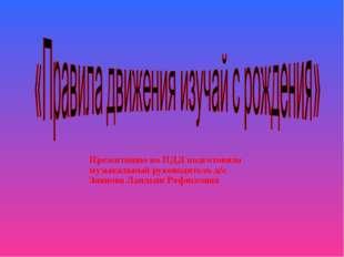 Презентацию по ПДД подготовила музыкальный руководитель д/с Заянова Ландыш Ра