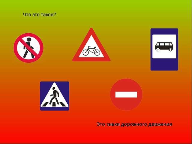 Что это такое? Это знаки дорожного движения