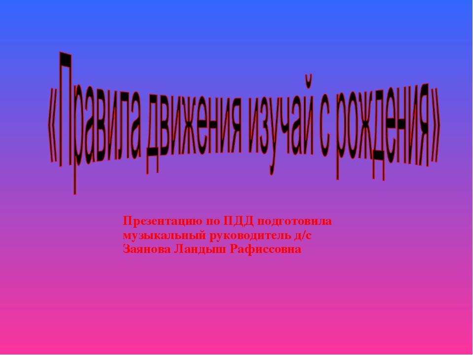 Презентацию по ПДД подготовила музыкальный руководитель д/с Заянова Ландыш Ра...