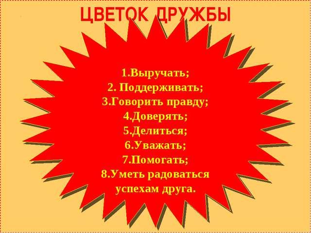 ЦВЕТОК ДРУЖБЫ 1.Выручать; 2. Поддерживать; 3.Говорить правду; 4.Доверять; 5.Д...