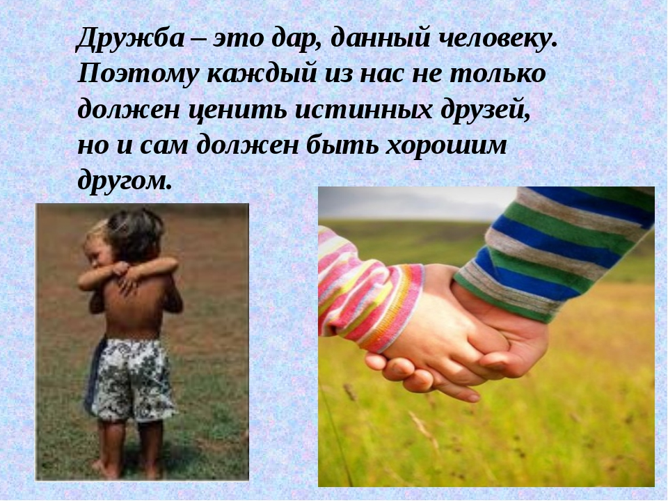 * Дружба – это дар, данный человеку. Поэтому каждый из нас не только должен ц...