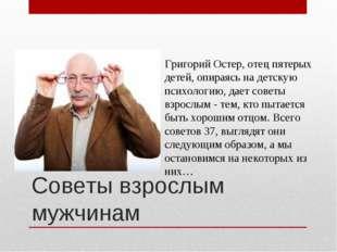 Советы взрослым мужчинам Григорий Остер, отец пятерых детей, опираясь на детс