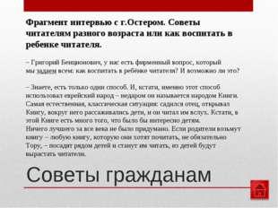 Советы гражданам Фрагмент интервью с г.Остером. Советы читателям разного возр