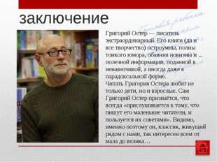 Григорий Остер — писатель экстраординарный. Его книги (да и все творчество) о