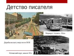 Детство писателя Ялтинский порт, начало 50-х Дерибасовская улица после ВОВ Ма