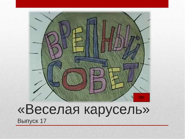 «Веселая карусель» Выпуск 17
