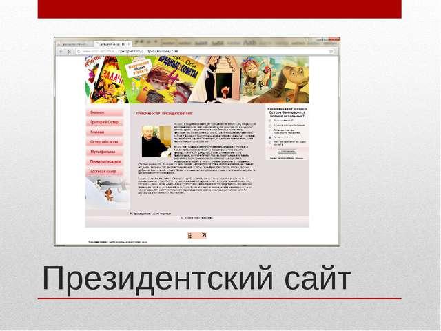 Президентский сайт