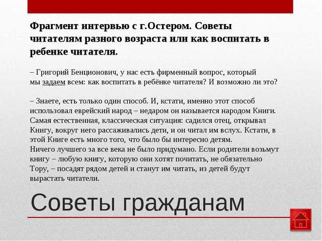 Советы гражданам Фрагмент интервью с г.Остером. Советы читателям разного возр...