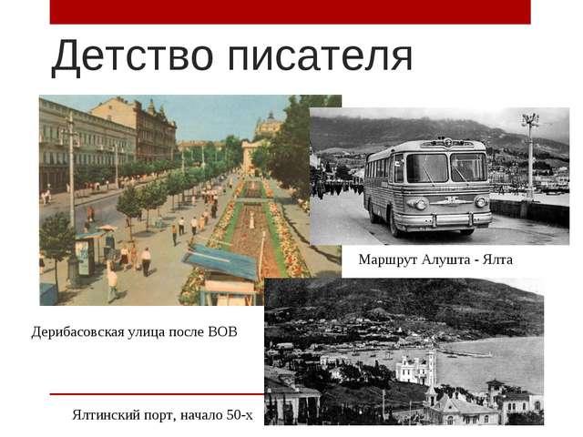 Детство писателя Ялтинский порт, начало 50-х Дерибасовская улица после ВОВ Ма...