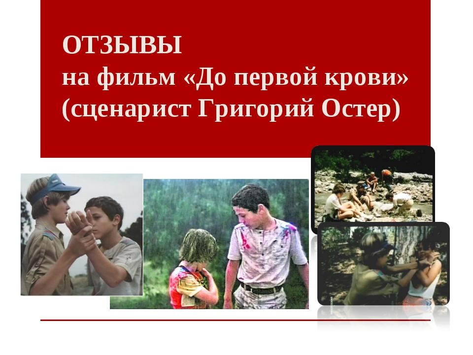ОТЗЫВЫ на фильм «До первой крови» (сценарист Григорий Остер)