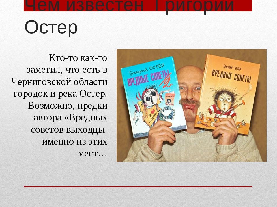 Чем известен Григорий Остер Кто-то как-то заметил, что есть в Черниговской об...