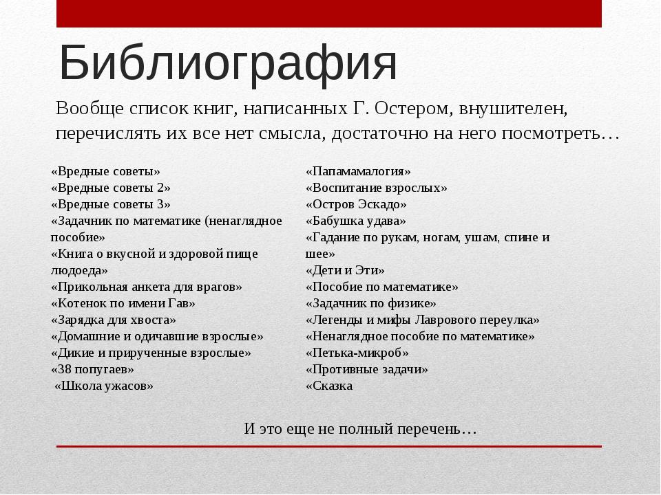 Библиография «Вредные советы» «Вредные советы 2» «Вредные советы 3» «Задачник...