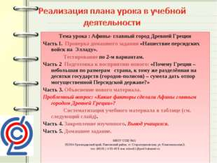 Тема урока : Афины- главный город Древней Греции Часть I. Проверка домашнего