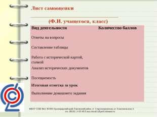 МБОУ СОШ №11 352054 Краснодарский край, Павловский район, ст. Старолеушковск
