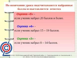 Оценка «5» - если ученик набрал 20 баллов и более. Оценка «4» - если ученик