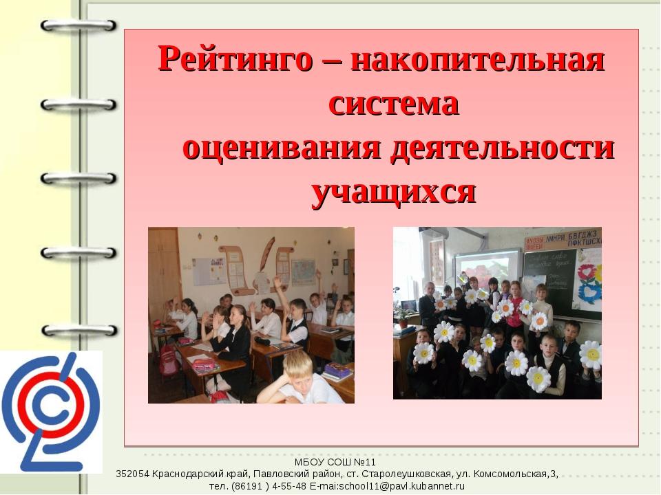 МБОУ СОШ №11 352054 Краснодарский край, Павловский район, ст. Старолеушковска...