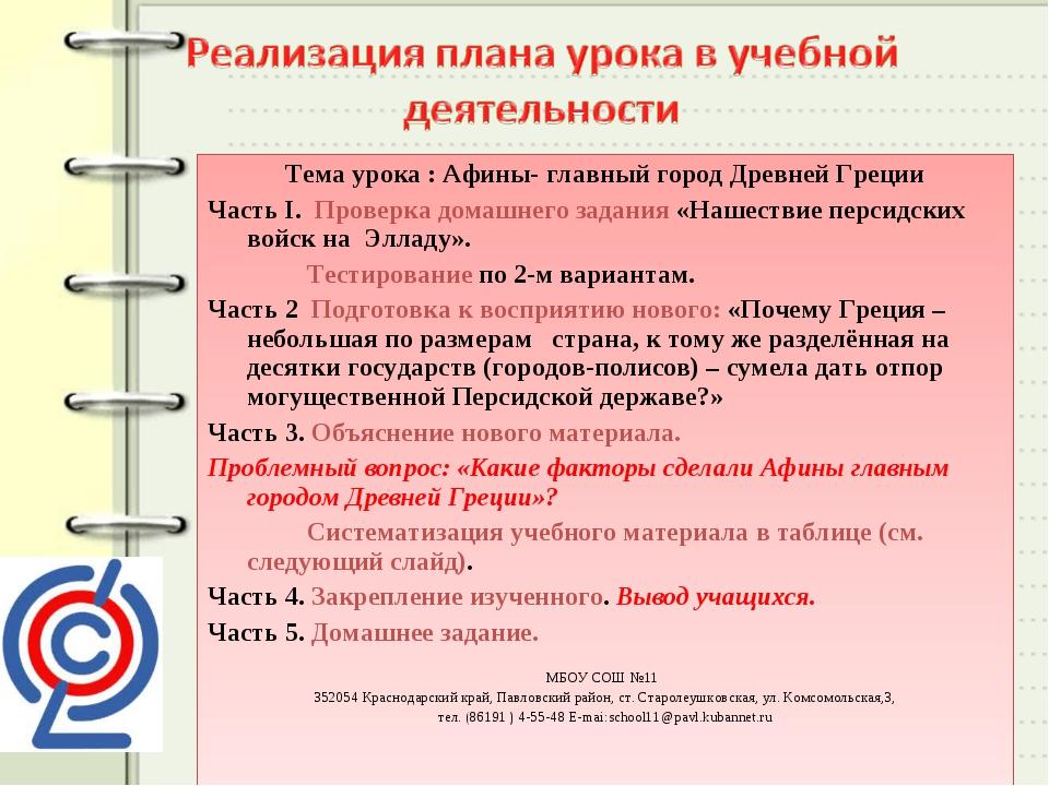 Тема урока : Афины- главный город Древней Греции Часть I. Проверка домашнего...