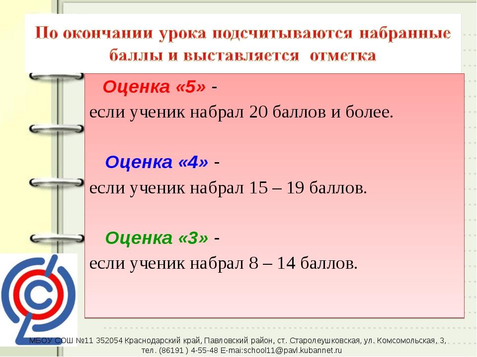 Оценка «5» - если ученик набрал 20 баллов и более. Оценка «4» - если ученик...