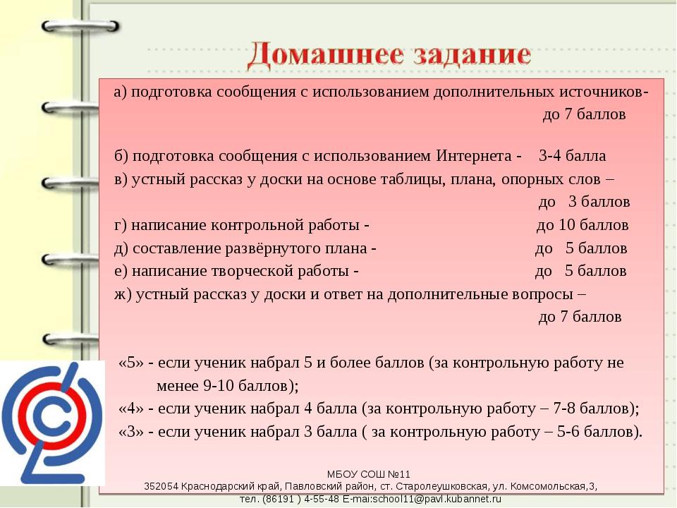 а) подготовка сообщения с использованием дополнительных источников- до 7 бал...