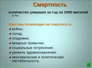 Смертность количество умерших за год на 1000 жителей (в ‰). Факторы влияющие