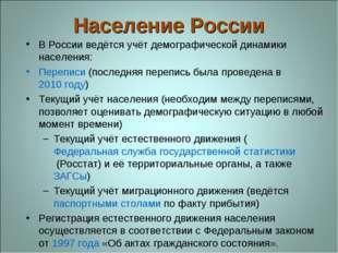 Население России В России ведётся учёт демографической динамики населения: Пе