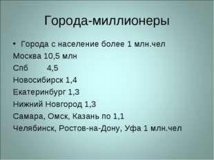 Города-миллионеры Города с население более 1 млн.чел Москва 10,5 млн Спб 4,5