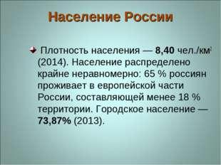 Население России Плотность населения — 8,40 чел./км2 (2014). Население распре