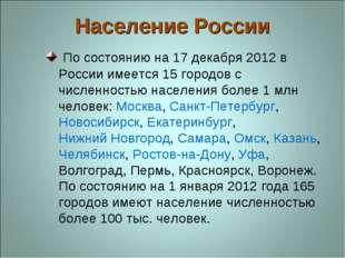 Население России По состоянию на 17 декабря 2012 в России имеется 15 городов