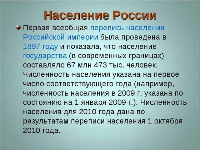 Население России Первая всеобщая перепись населения Российской империи была п...