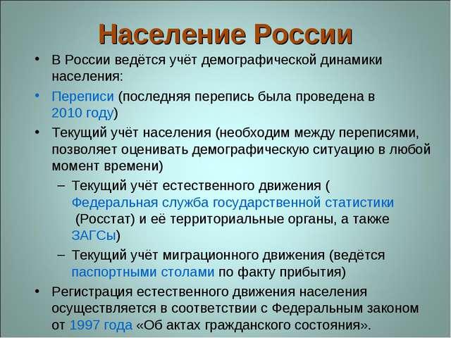 Население России В России ведётся учёт демографической динамики населения: Пе...