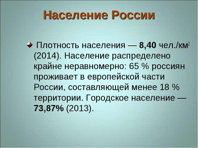 Население России Плотность населения — 8,40 чел./км2 (2014). Население распре...