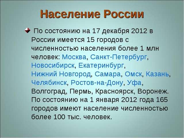 Население России По состоянию на 17 декабря 2012 в России имеется 15 городов...