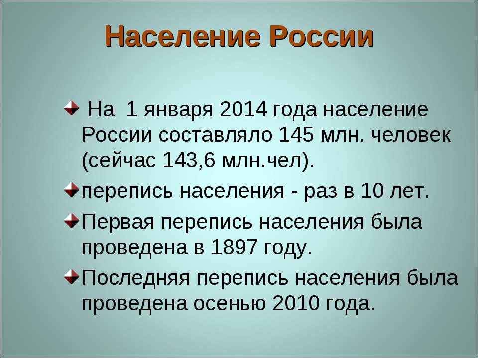 Население России На 1 января 2014 года население России составляло 145 млн. ч...