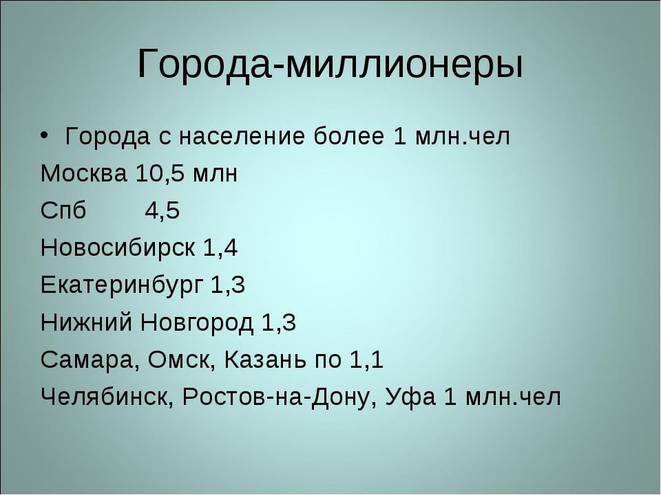 Города-миллионеры Города с население более 1 млн.чел Москва 10,5 млн Спб 4,5...
