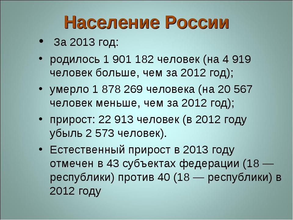 Население России За 2013 год: родилось 1 901 182 человек (на 4 919 человек бо...