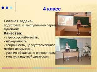 Главная задача- подготовка к выступлению перед публикой! Качества: - стрессо